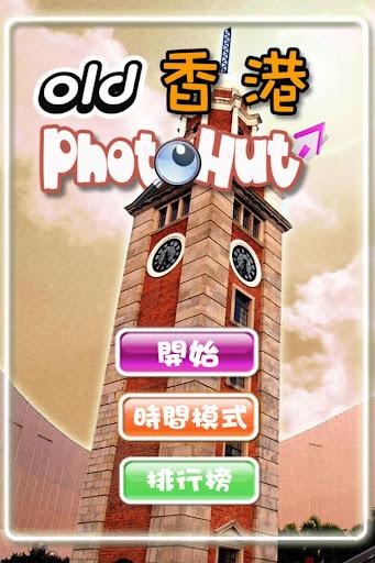 舊香港 Photohut Lite