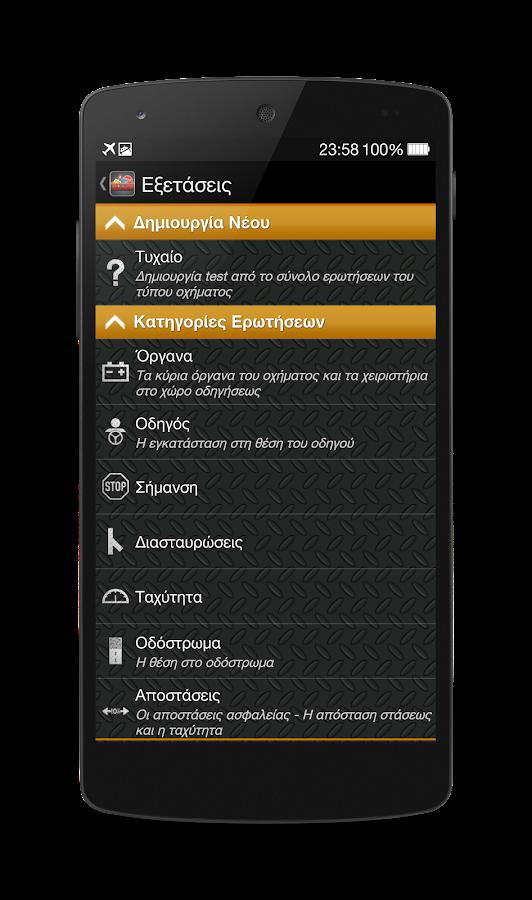 Drive Safe - Δίπλωμα, Σήματα - screenshot