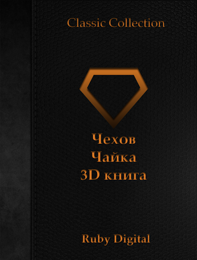 Чехов - Чайка 3D книга