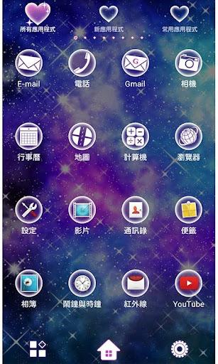 玩個人化App 鑽石星辰 for[+]HOME免費 APP試玩
