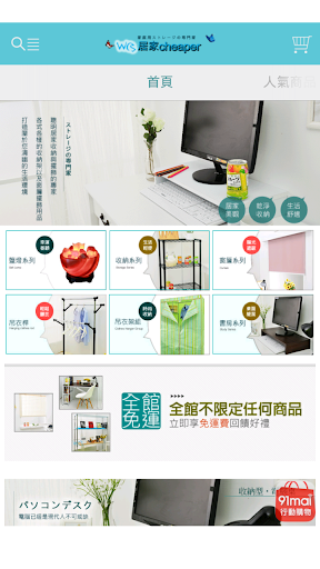 居家cheaper-收納與擺飾