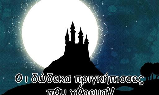 Οι δώδεκα πριγκίπισσες χορό