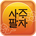 2014신년운세-사주팔자-토정비결,오늘의운세,꿈해몽 icon