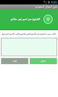 Screenshot of دليل الجوال السعودي Caller ID