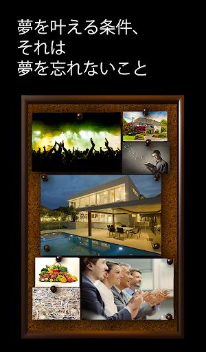 夢を叶えるビジョンボード3D