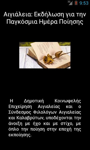 【免費新聞App】Skai Patras-APP點子
