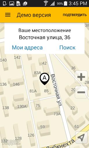 Заказать такси демо-версия