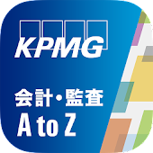 KPMG会計・監査AtoZ