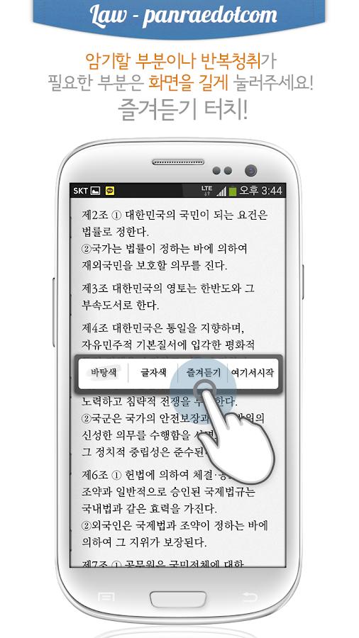 헌법 오디오 핵심 판례듣기 Lite - screenshot
