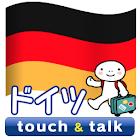 YUBISASHI GERMANY touch&talk icon