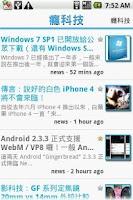 Screenshot of 癮科技 (正宗版)