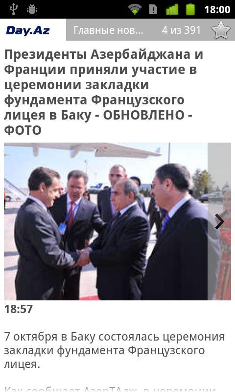 DAY.AZ - Azerbaijan Portal - screenshot