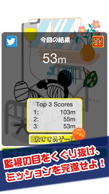 潜入!偵察部隊 - screenshot