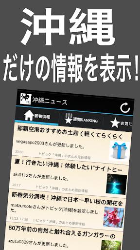 沖縄まとめニュース