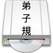 The Di Zi Gui