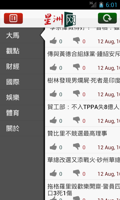 SINCHEW 星洲网- screenshot