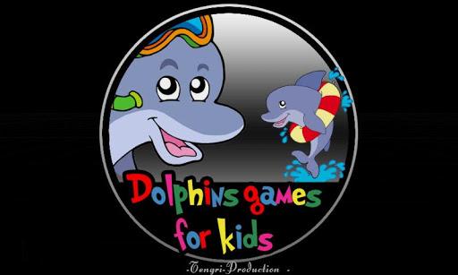 海豚儿童游戏
