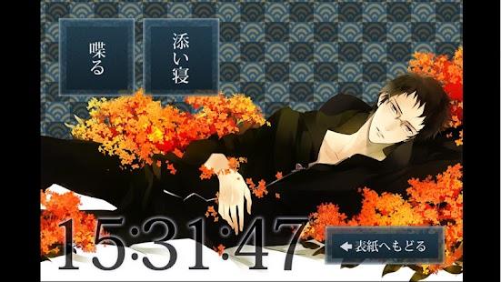 Sleepy-time Boyfriend Satoru- screenshot thumbnail