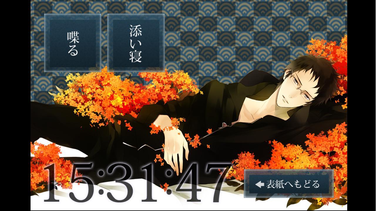 Sleepy-time Boyfriend Satoru- screenshot