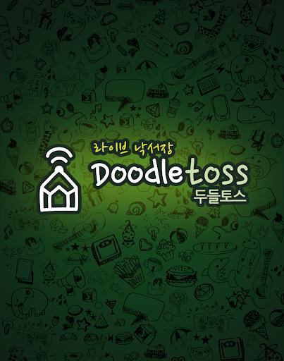 두들토스 Doodletoss