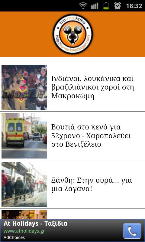 All Greek News - screenshot
