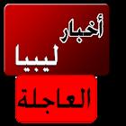 أخبار ليبيا العاجلة - خبر عاجل icon