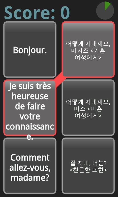AE 여행 스페인어회화_맛보기- screenshot