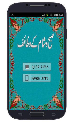 Subah aur Shaam Ke Wazaif