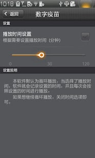 数字疫苗- screenshot thumbnail