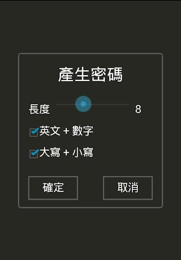 【免費工具App】鑰匙管家-APP點子