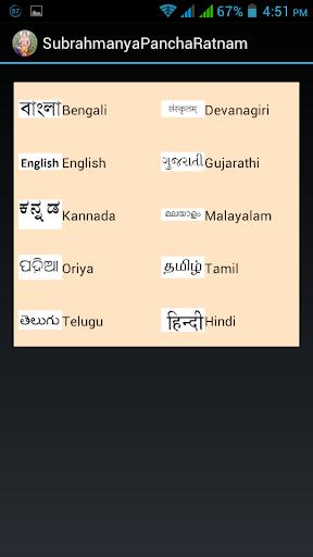 Subrahmanya Pancharatnam