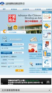 中国机场小工具大方便机场时刻航班