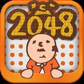 2048 Puzzle & Ojisan