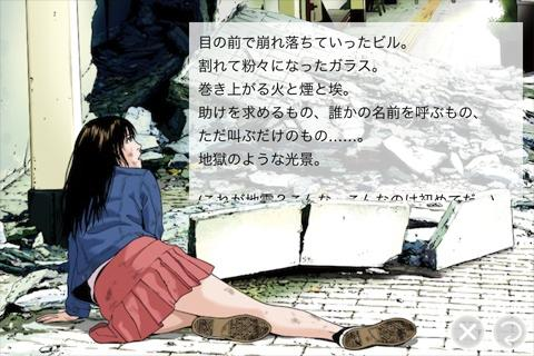 [地震から]彼女を守る51の方法- screenshot