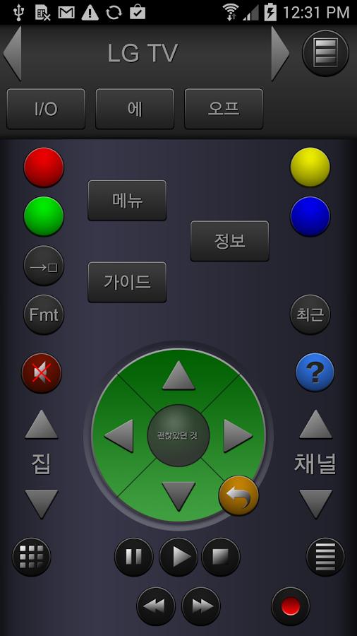 ZappIR Universal IR Remote - screenshot
