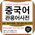 Chinese Idioms Dictionary icon