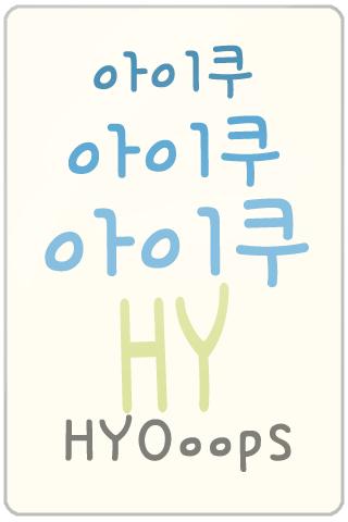 HYOops ™ Korean Flipfont