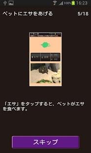 【無料育成】ポケット爬虫類(カメ)~パンケーキ~ - screenshot thumbnail