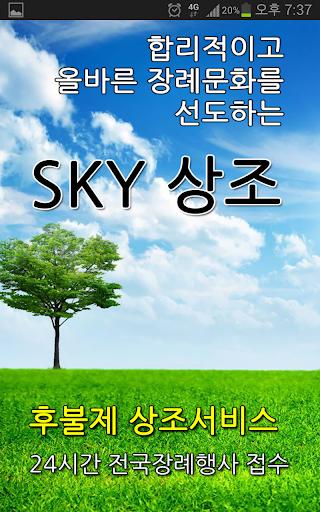 SKY 상조 - 후불제 상조서비스