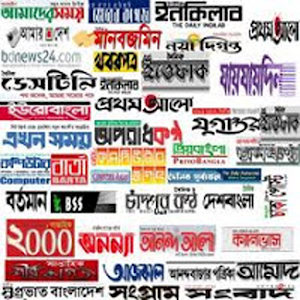 All Bangla Newspaper Easy