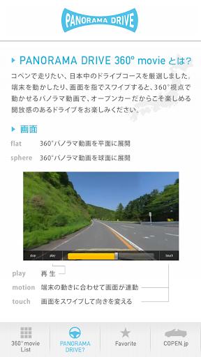 COPEN PANORAMA DRIVE|玩娛樂App免費|玩APPs