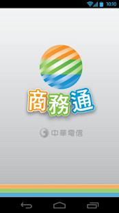 Apple - iPhone 商務應用