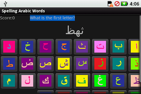 Connected Arabic Words- screenshot thumbnail