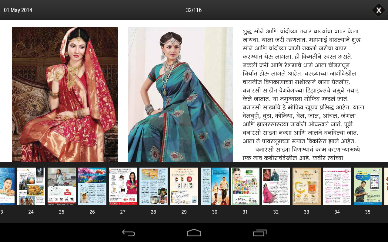 Grihshobha Marathi- screenshot