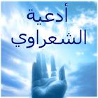 Ad3iya Mohamed Mtwali Chaaraui douaa muslim icon