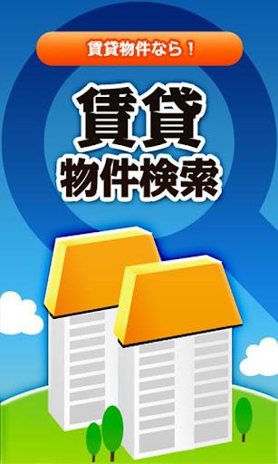 賃貸検索アプリ