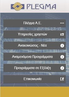 ΠΛΕΓΜΑ Α.Ε- screenshot thumbnail