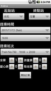 玩免費交通運輸APP|下載高鐵Go(購) app不用錢|硬是要APP