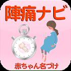 無料 陣痛ナビ ~助産師のアドバイス付き~ icon