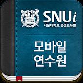 서울대 평생교육원